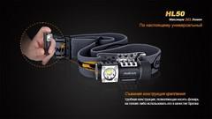 Купить фонарь светодиодный налобный Fenix HL50 Cree XM-L2, 365 лм, аккумулятор*