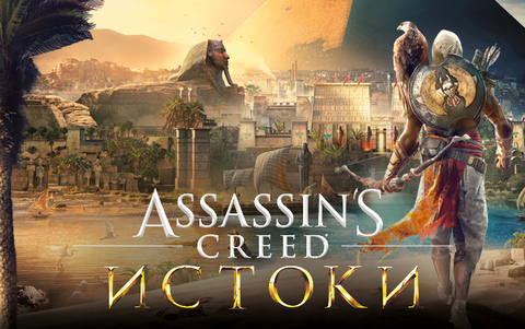 Assassins Creed Истоки (для ПК, цифровой ключ)