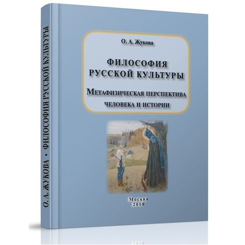 Философия русской культуры. Метафизическая перспектива человека и истории