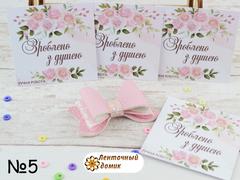 Набор бирочек Зроблено з душею №5 квадратных с цветами (10шт)