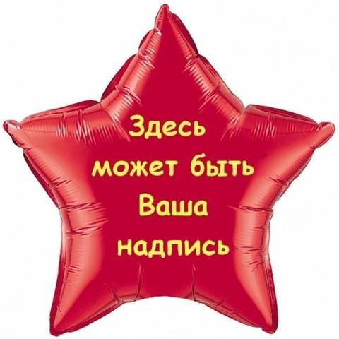 Воздушный шар звезда с индивидуальной надписью