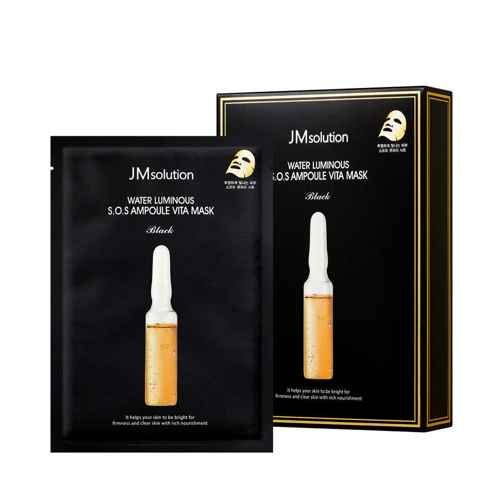 Набор ультратонких витаминных масок для лица с гиалуроновой кислотой WATER LUMINOUS S.O.S AMPOULE VITA MASK BLACK
