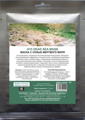Себорегулирующая альгинатная маска соль мертвого моря + чайное дерево + лимон, ТМ BIONATURE
