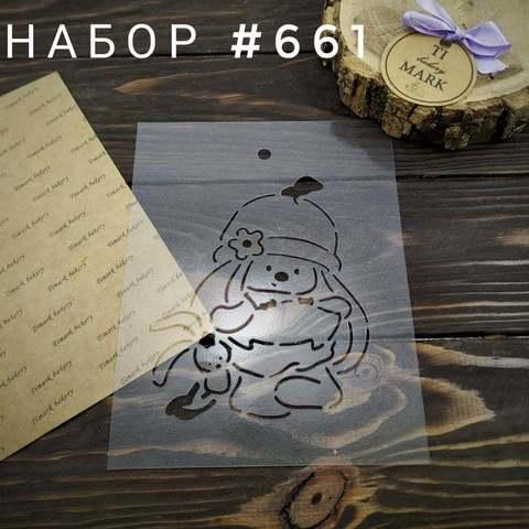 Набор №661 - Зайка