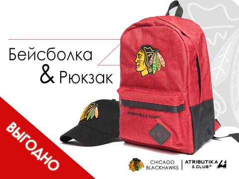 Комплект НХЛ Чикаго Блэкхокс (бейсболка подростковая и рюкзак)