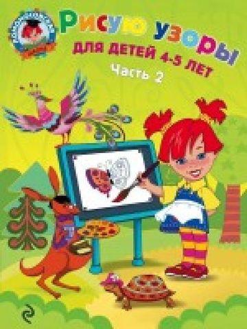 Ломоносовская школа. Рисую узоры: для детей 4-5 лет. Ч. 2