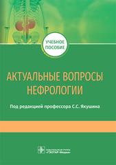 Актуальные вопросы нефрологии : учебное пособие