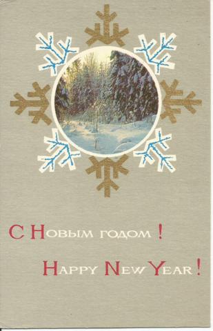 С  новым годом! - Художник С. Юрочкин