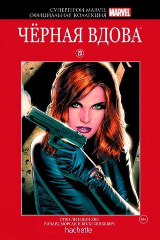 Супергерои Marvel. Официальная коллекция №23. Черная Вдова (Б/У)