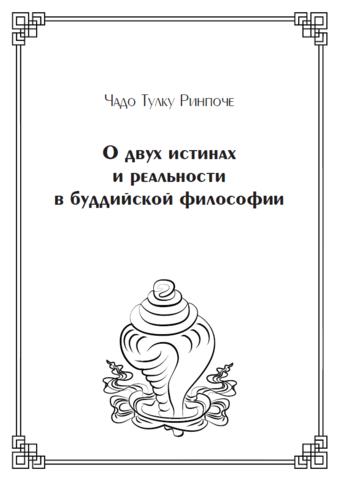 О двух истинах и реальности в буддийской философии (электронная книга)