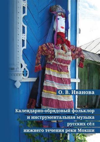 Календарно-обрядовый фольклор и инструментальная музыка русских сёл нижнего течения реки Мокши.