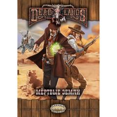Deadlands: Мертвые земли (книга игрока)