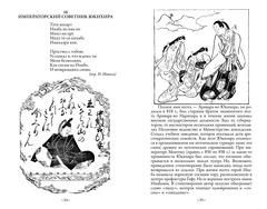 Японская поэзия. Сто стихотворений ста поэтов