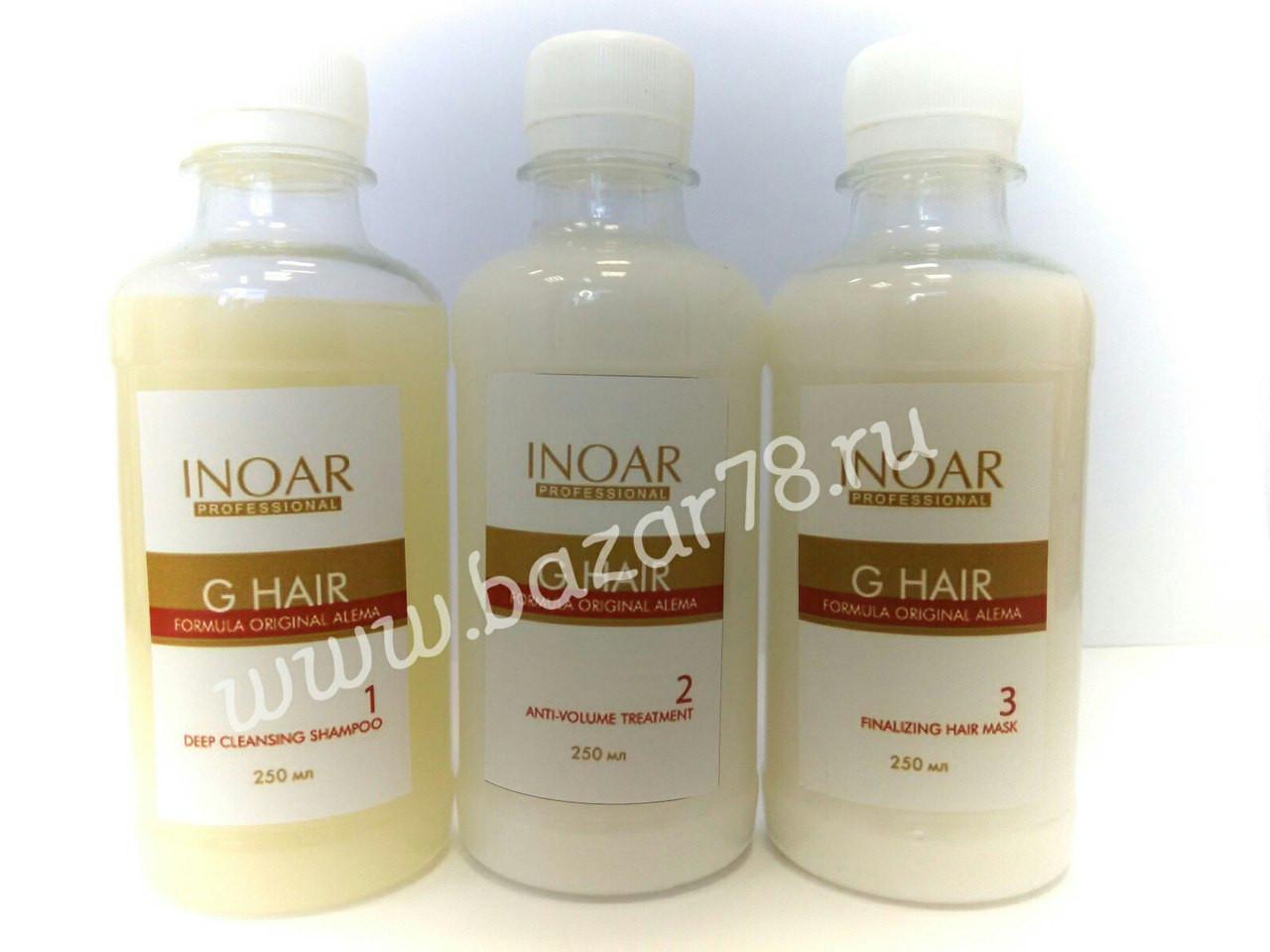 Набор(разлив) INOAR G-Hair Кератин 250 мл  Шампунь 250 мл Маска 250 мл