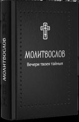 Молитвослов малого формата «Вечери Твоея тайныя» - Серебряная серия