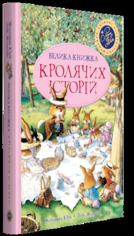 Велика книжка кролячих історій (літня)