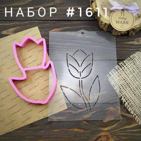 Набор №1611 - Тюльпан