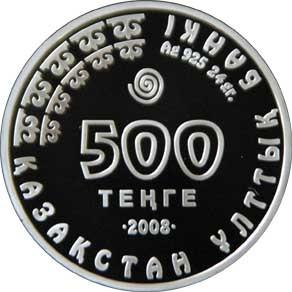 500 тенге. Тянь-шаньский бурый медведь. Казахстан. 2008 г. PROOF