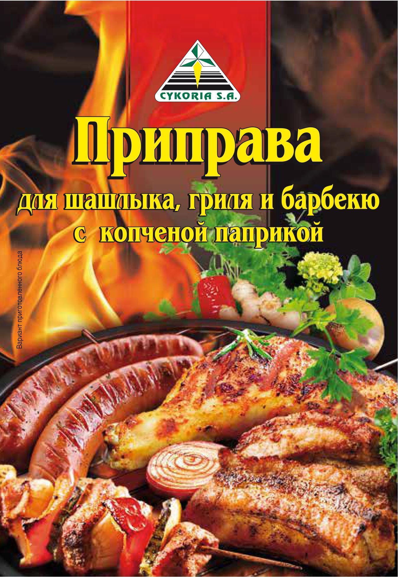 Приправа для шашлыка, гриля и барбекю с копченой паприкой, 35п х 35г