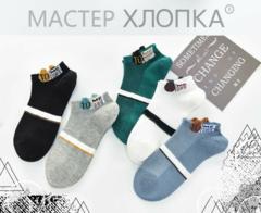 Носки для мальчиков  ( 5 пар) арт. СА7000-6 (р. 1-3 )