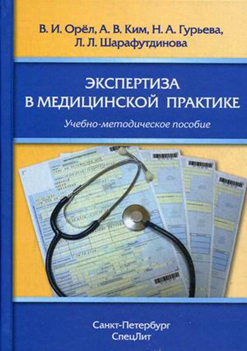 Новинки Экспертиза в медицинской практике c11898cf12774b2c9da4c0c9c9b1a657.jpeg