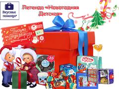 Лучший подарок на Новый год Легенда Новогодняя Детская