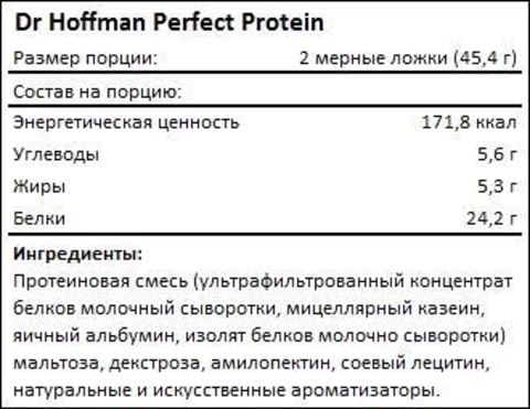 Протеин Dr Hoffman Perfect Protein