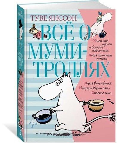 Туве Янссон: Все о Муми-троллях. Книга 1