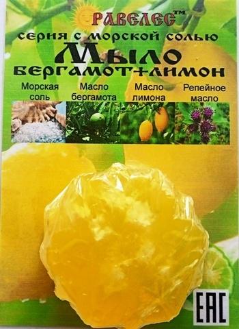 Крем-мыло-шампунь «Бергамот + лимон», 110 гр.