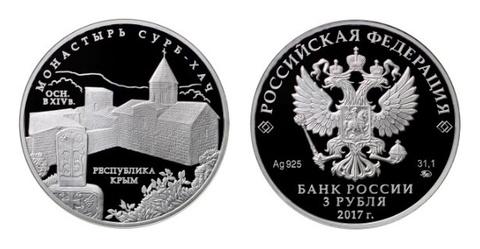3 рубля. Монастырь Сурб-Хач, Крым. 2017 год