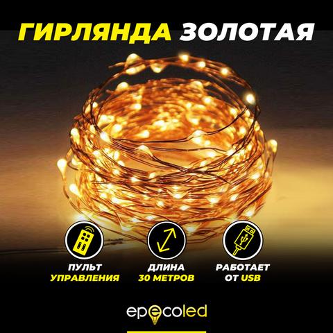 Гирлянда EPECOLED золотая (USB, на пульте, 30 метров, 300LED)