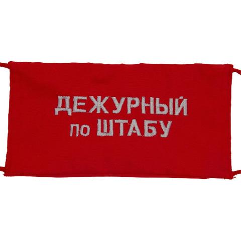 Повязка на рукав красная Дежурный по штабу