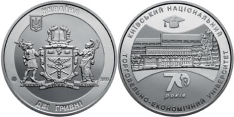 2 гривны 2016 70 лет Киевскому Торгово-экономическому Национальному Университету