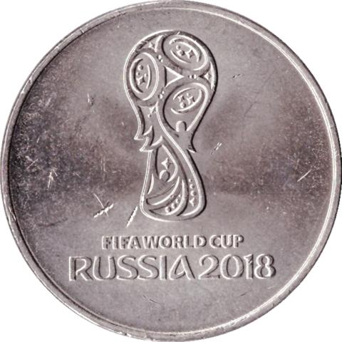 """25 рублей """"Эмблема. Чемпионат мира по футболу  2018 год"""""""