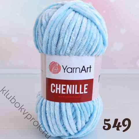 YARNART CHENILLE 549, Голубой