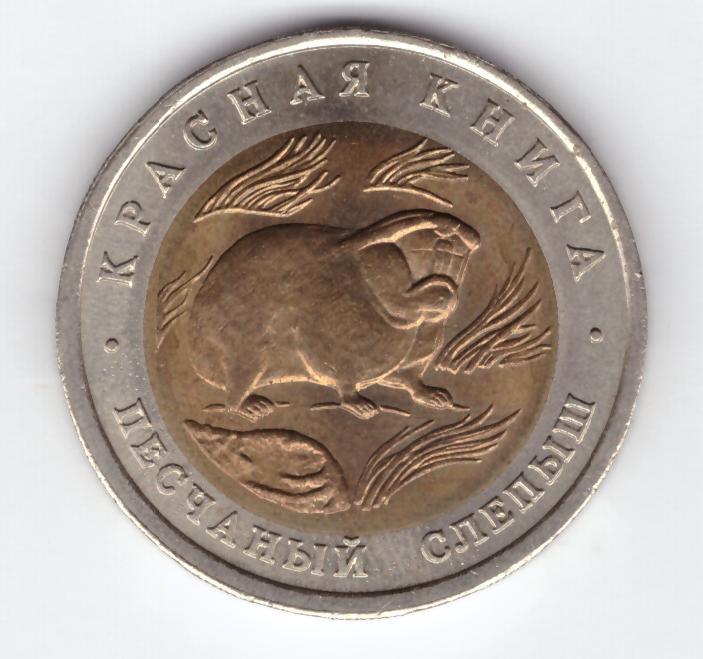 """50 рублей """"Песчаный слепыш"""" 1994 год"""