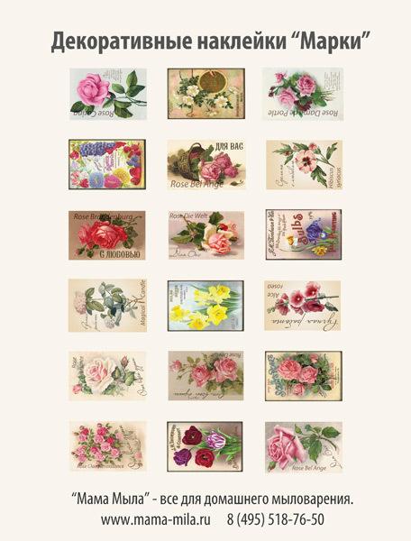 Наклейки на упаковку Марки: винтажные цветы