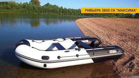 Моторная Лодка РИВЬЕРА 3800 СК Комби (Максима)