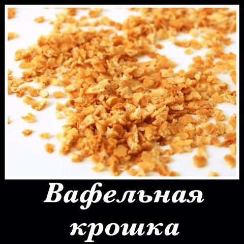 Вафельная крошка сахарная 3-5мм 300гр.
