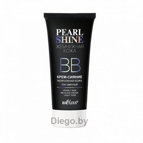 ВВ крем-сияние «Жемчужная кожа» тон светлый , 30 мл ( Жемчужная кожа. Pearl Shine )