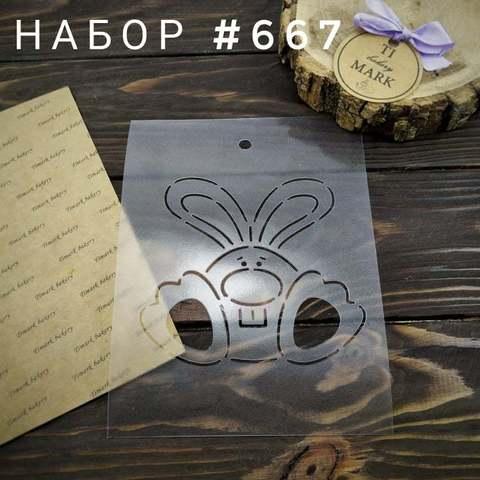 Набор №667 - Зайчик-зубастик