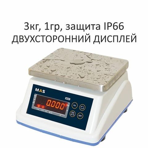 Весы фасовочные/порционные настольные MAS MASter MSWE-3D, IP66, 3кг, 1гр, 210х175, влагостойкие, с поверкой