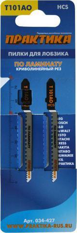 Пилки для лобзика по ламинату ПРАКТИКА тип T101AO 76 х 50 мм, криволинейный рез, HCS (2шт. (034-427)