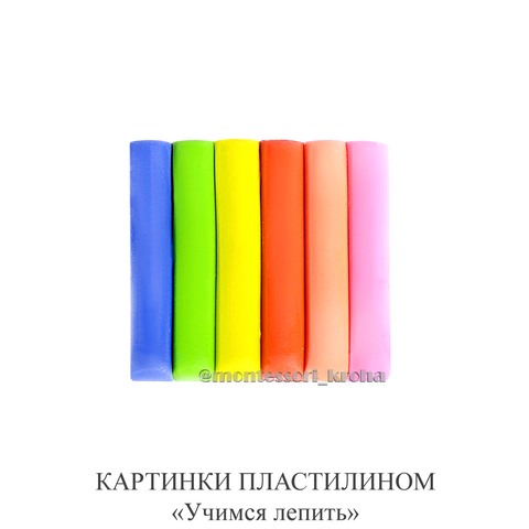КАРТИНКИ ПЛАСТИЛИНОМ «Учимся лепить»