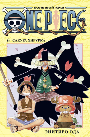 One Piece. Большой куш. Книга 6