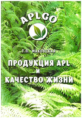 Книга Тамары Маковской «Продукция APL и качество жизни»
