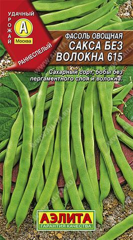 Фасоль овощная Сакса без волокна 615 Аэлита