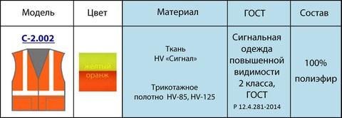 ЖИЛЕТ СИГНАЛЬНЫЙ модель С-2.002