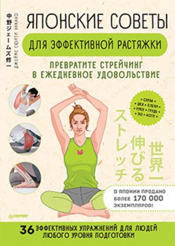 Японские советы для эффективной растяжки: превратите стрейчинг в ежедневное удовольствие  |