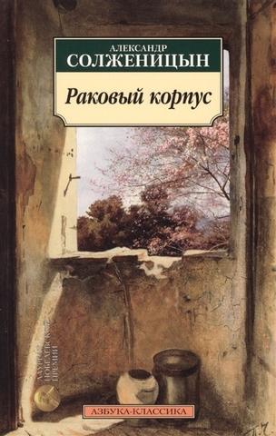 Раковый корпус | Солженицын А.
